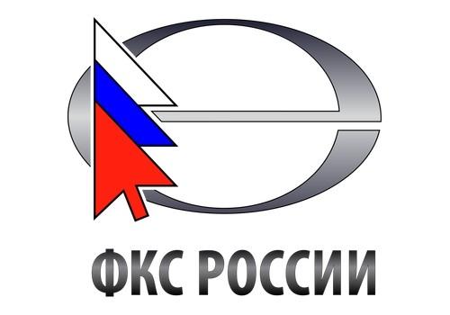 ФКС России
